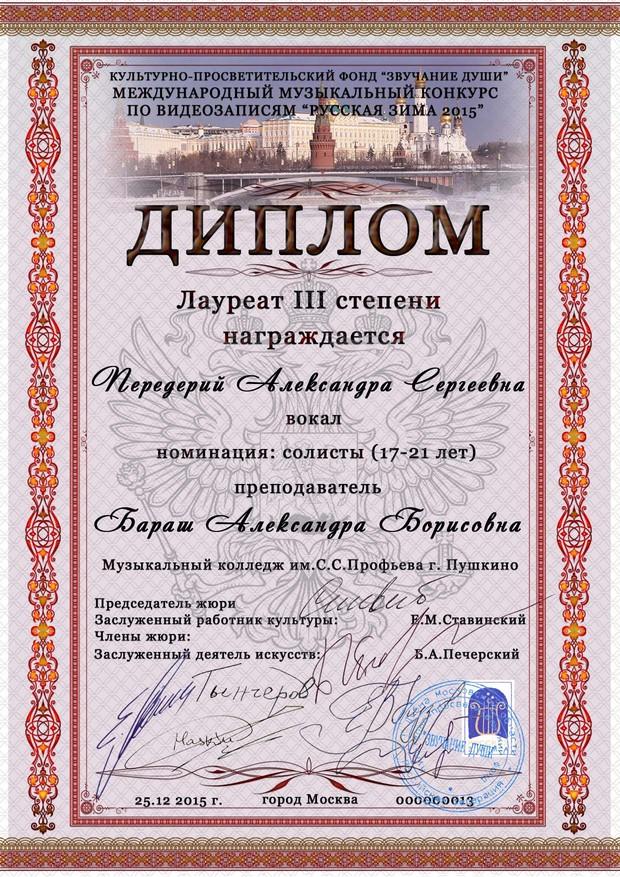 Картинки на конкурс русская зима
